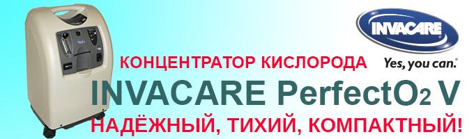 Invacare PerfectO2 Кислородный концентратор